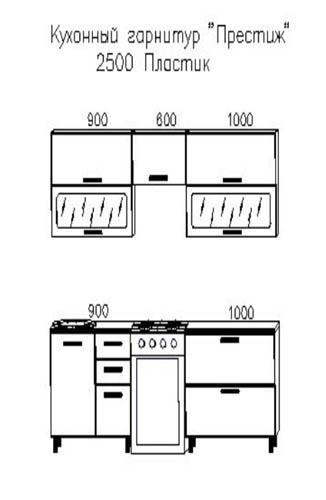 Кухонный гарнитур класса